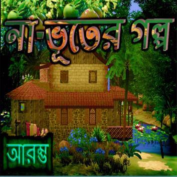 Story Collection 11 - Bengali apk screenshot