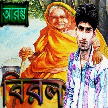 Story Collection 13 - Bengali apk screenshot