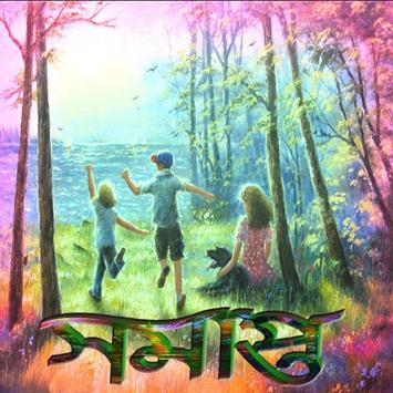 Story Collection 6 - Bengali poster