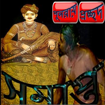 Story Collection 9 - Bengali poster
