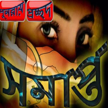 Story Collection 9 - Bengali apk screenshot