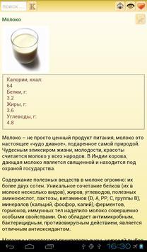Калорийность продуктов apk screenshot