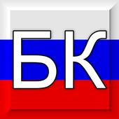 Бюджетный кодекс РФ icon