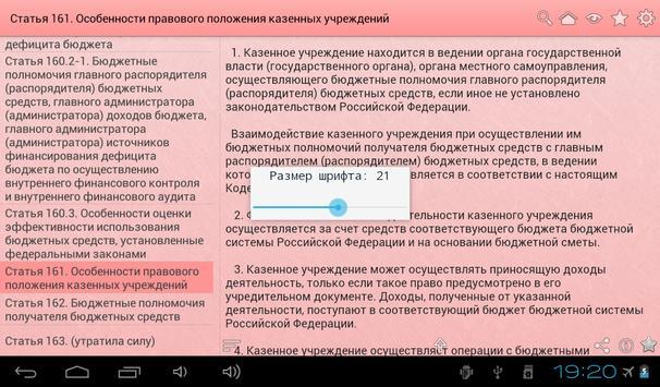Бюджетный кодекс РФ apk screenshot