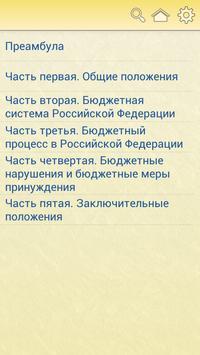 Бюджетный кодекс РФ poster