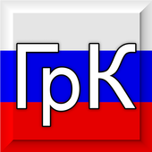 Градостроительный кодекс РФ icon