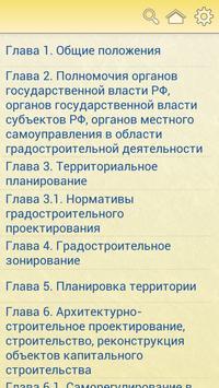 Градостроительный кодекс РФ poster