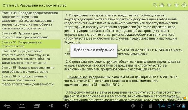 Градостроительный кодекс РФ apk screenshot