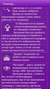 Фокусы и сценарии apk screenshot