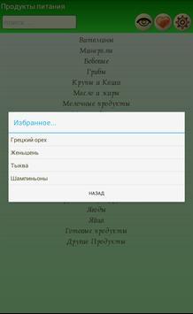 Продукты питания apk screenshot