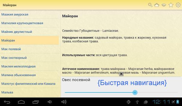 Инструкции лекарств apk screenshot