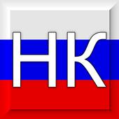 Налоговый кодекс РФ icon