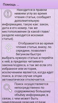 Налоговый кодекс РФ apk screenshot