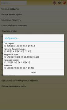 Состав продуктов apk screenshot