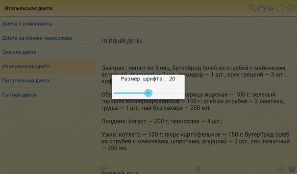 Просто Диета apk screenshot