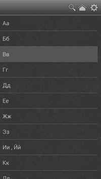 Толковый словарь Даля poster