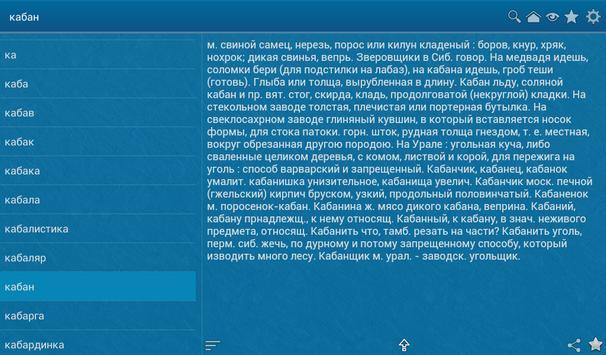 Толковый словарь Даля apk screenshot