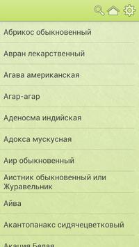Сборник лекарственных растений apk screenshot