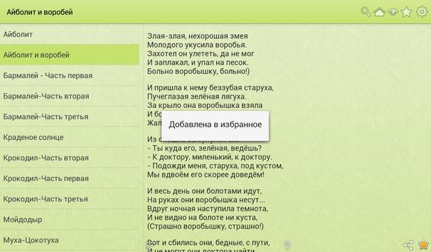 Стихи и песни для детей apk screenshot