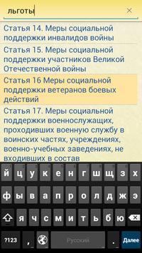Федеральный закон о ветеранах apk screenshot