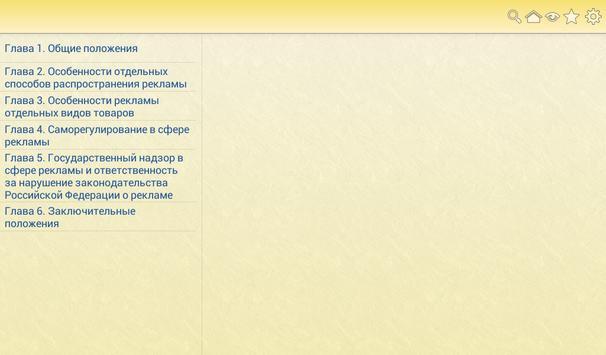 Федеральный закон о рекламе apk screenshot