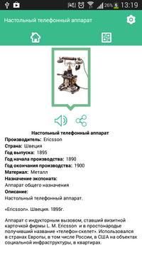TelHistory apk screenshot
