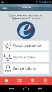 Госуслуги Архангельской обл poster