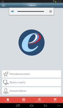 Госуслуги Архангельской обл apk screenshot
