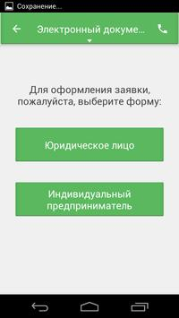 Теледок apk screenshot