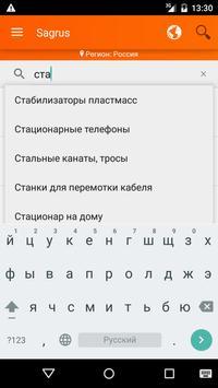 Sagrus apk screenshot