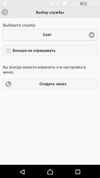 Такси Евро г. Хасавюрт apk screenshot