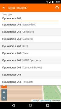 такси АНЖИ Избербаш apk screenshot