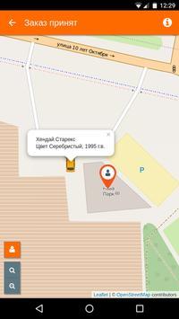 Amigo - Заказ личного водителя apk screenshot
