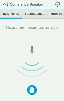 Conference Speaker apk screenshot