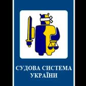 Судова система України icon