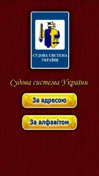 Судова система України poster