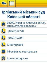 Судова система України apk screenshot