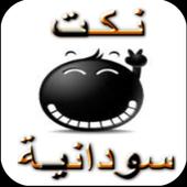اجمل نكت سودانية-نكات سودانية icon