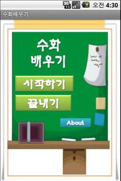 수화배우기 poster