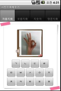 수화배우기 apk screenshot