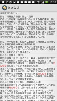 おさしづ apk screenshot