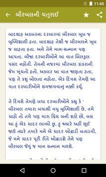 Akbar Birbal Story (Gujarati) apk screenshot