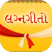 Gujarati Marriage Song Lyrics icon