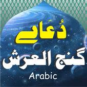 Dua E Ganjul Arsh Arabic icon
