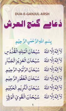 Dua E Ganjul Arsh Arabic apk screenshot