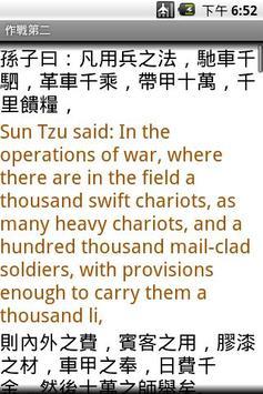 The art of war - original text apk screenshot