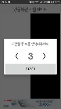 연금복권 시뮬레이터 apk screenshot