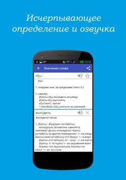 Греческо-русский словарь Free apk screenshot