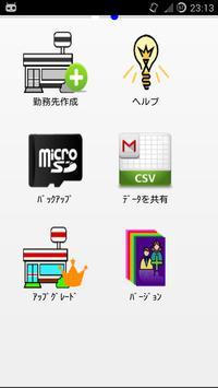 勤怠&有休管理 - アルバイトなどのシフト勤務、出退勤、有休 apk screenshot
