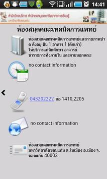 KKULibrary apk screenshot